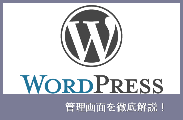 wordpress-setting-recommended-00