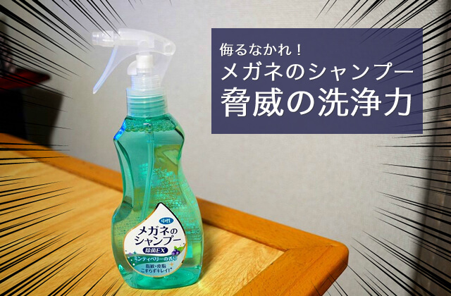 glasses-shampoo-00