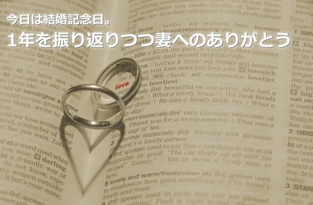 wedding-anniversary-2015-00