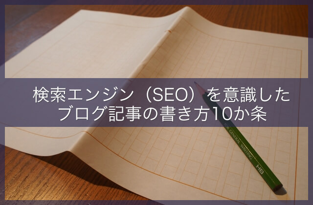 how-to-write-seo-00