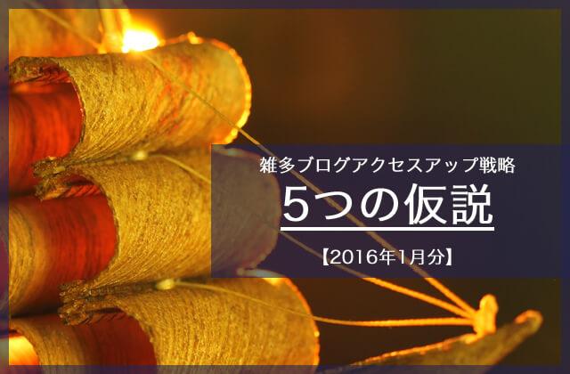 kasetsu-20160117-00