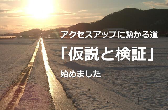 kasetsu-kensyo-start-00