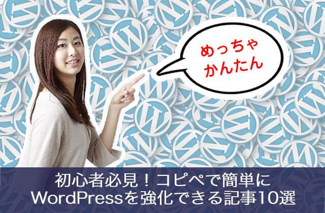 初心者必見!コピペで簡単にWordPressを強化できる記事10選