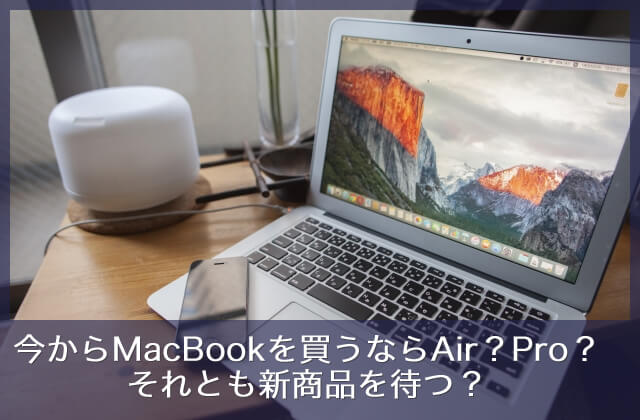 macbook-pro-or-air-00