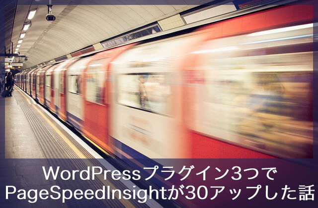 pagespeedinsight-faster-00