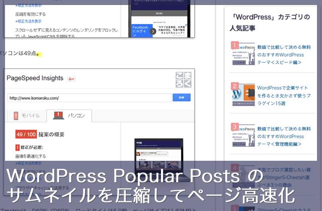 wpp-thumbnail-compression-00