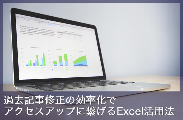 accessup-excel-utilization-00