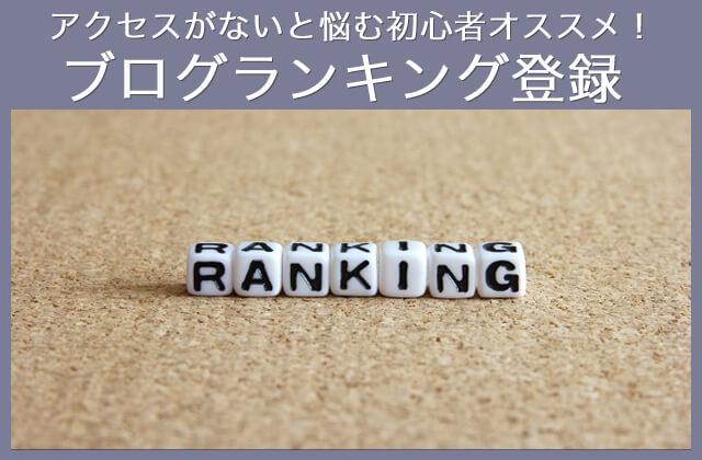 blog-ranking-00