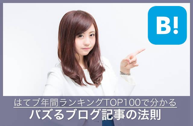 hatebu-lanking-top100-00