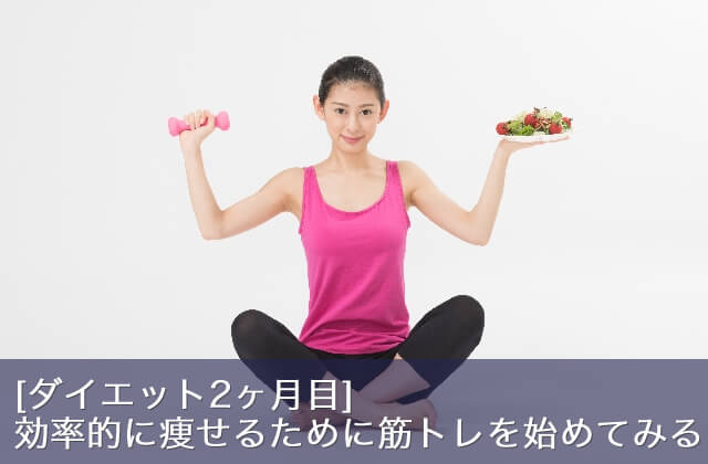 muscle-training-diet-00