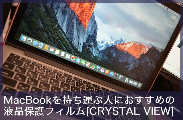 macbook-crystal-view-00