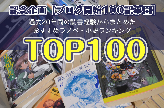 recommend-novel-top100-00