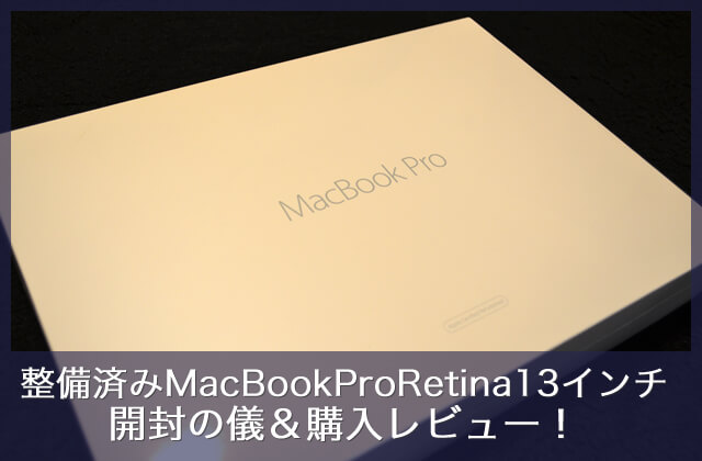 ritual-of-opening-macbookpro-00