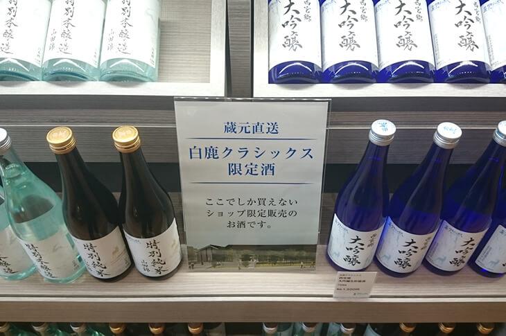hakushika-classics-present-00