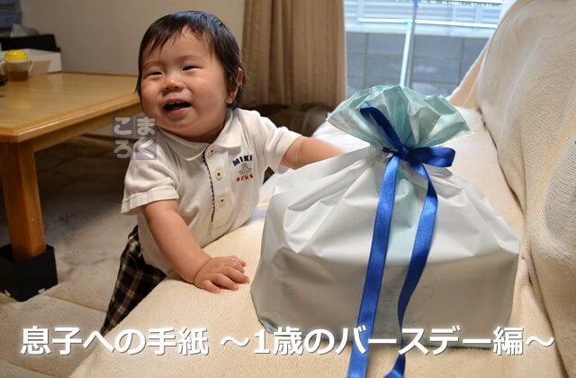 one-year-old-birthday-00