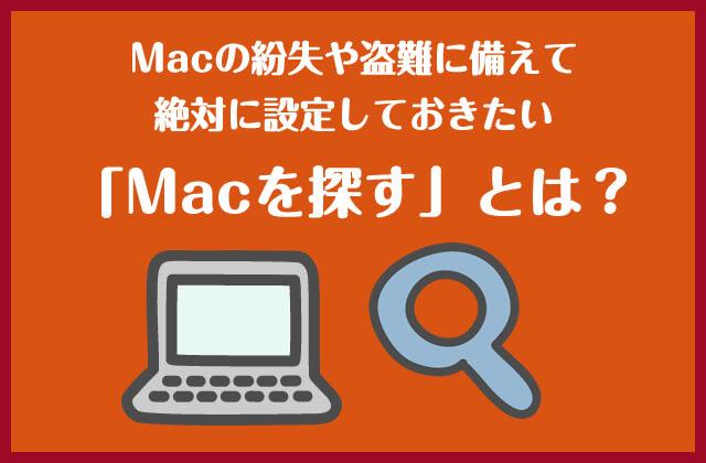 find-mac-00