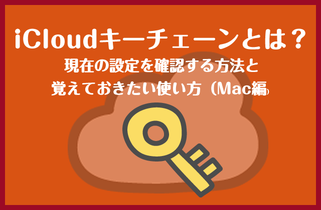 keychain-mac-00