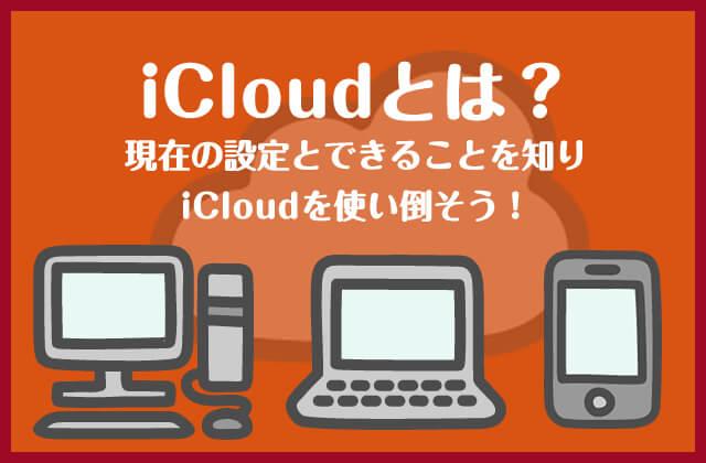 the-icloud-00