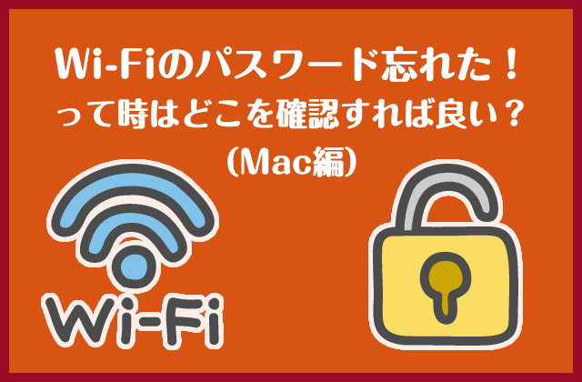 verify-password-of-wi-fi-mac-00