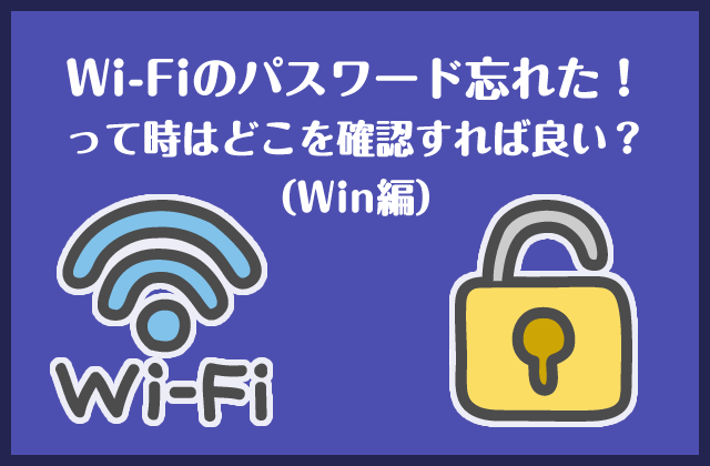 verify-password-of-wi-fi-win-00
