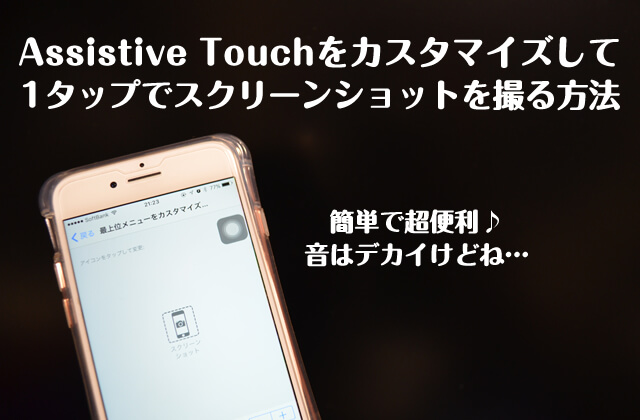 iphone7-assistive-touch-customize-00
