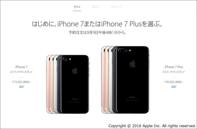 iphone7-comparison-00