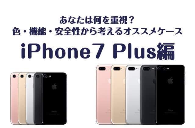iphone7-plus-applications-case-00