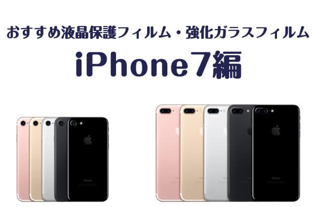 iphone7-screen-film-00