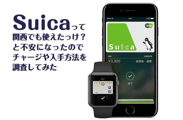 iphone7-suica-00