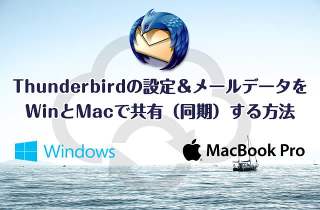 thunderbird-win-and-mac-00