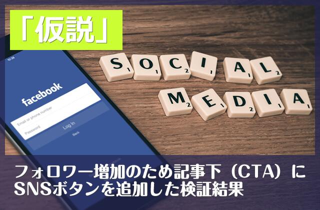 cta-sns-button-00