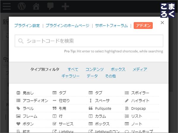wordpress-plugin-blog-11