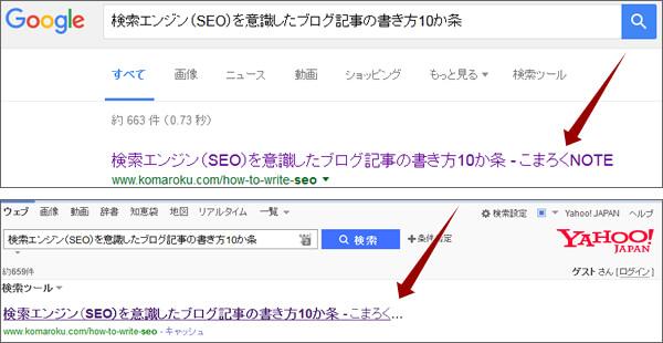 検索エンジンによって表示されるタイトルの長さは違う