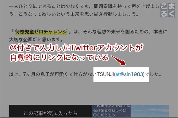 @付きのアカウントIDで自動的にTwitterリンク作成