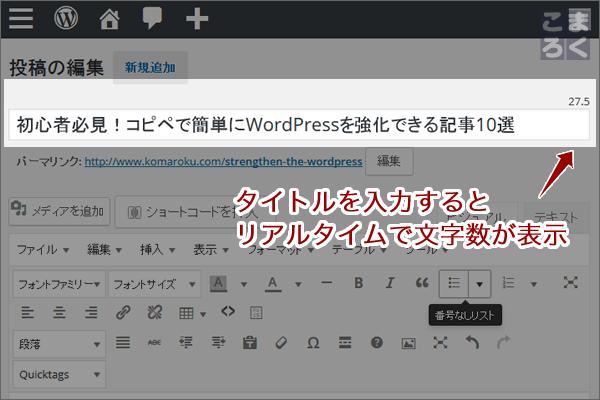 WordPressの管理画面でタイトルにテキストを入力すると自動的にカウント