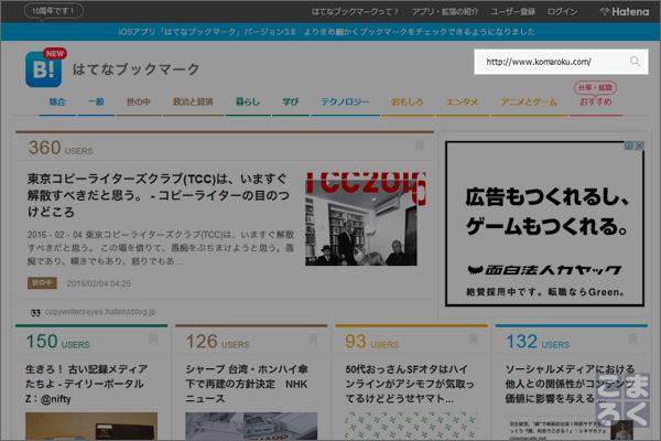 push-notification-hatebu-11
