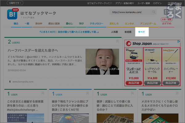 push-notification-hatebu-12