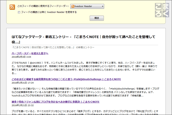 push-notification-hatebu-13