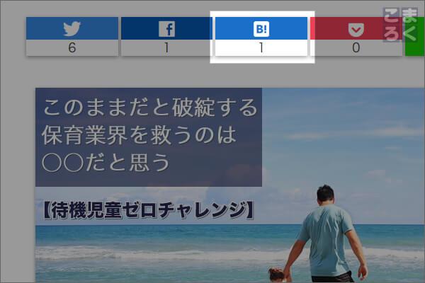 push-notification-hatebu-25