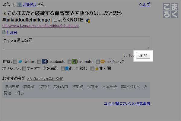 push-notification-hatebu-26
