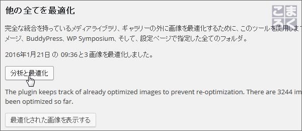 wpp-thumbnail-compression-04