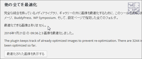 wpp-thumbnail-compression-05