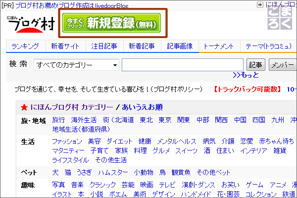 blog-ranking-01