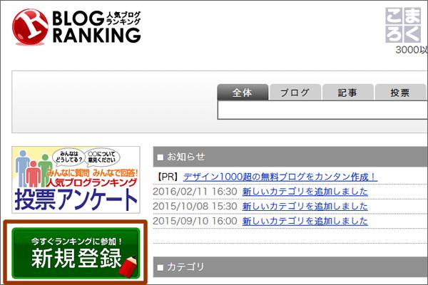 blog-ranking-02
