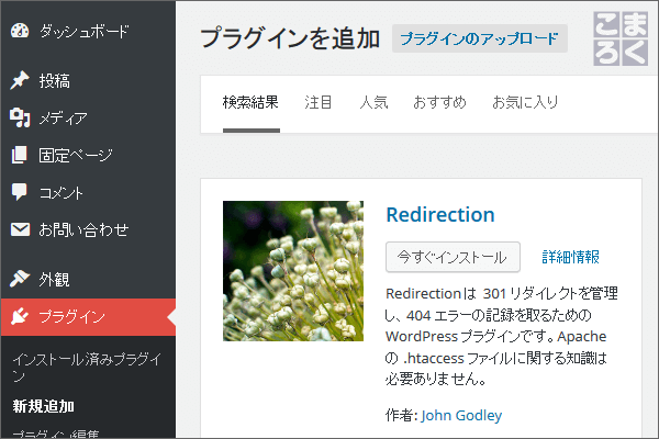 redirection-management-06