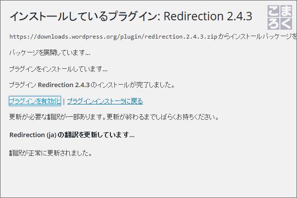 redirection-management-07