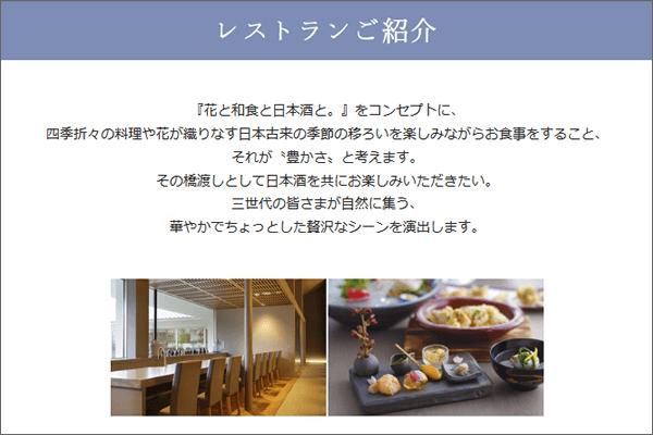 公式サイトのレストランに関する説明