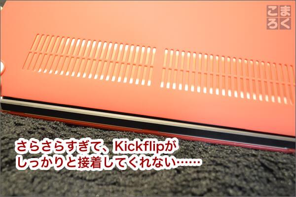 さらさらのためKickflipが上手く接着しない