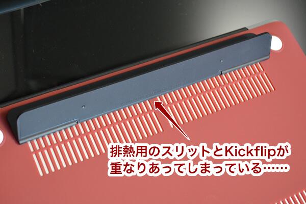 排熱用のスリットにKickflipが乗り上げてしまっている