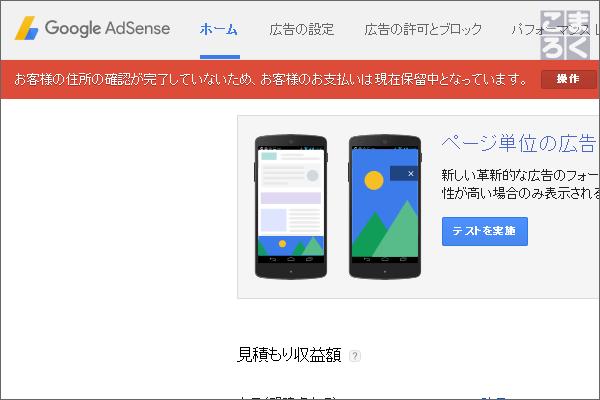 AdSenseの管理画面に赤い帯が出現